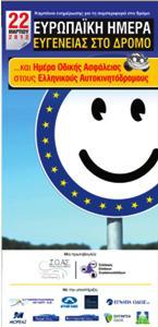 european_day