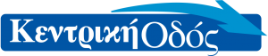 logo_kentrikiodos_gr