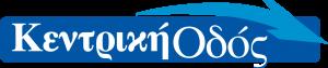 logo_kentrikiodos_gr